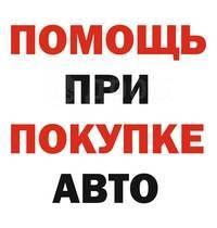 Помощь в покупке авто. Выездная диагностика. Толщиномер. 500 рублей.