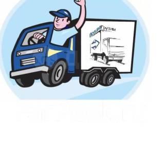 Бортовые! Фургоны! Переезды! Микроавтобусы! Грузчики! Вывоз мусора! Прайс!