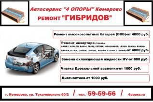 """Ремонт """"Гибридов"""""""