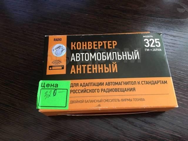 УКВ-конвертеры.
