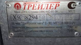 ТРЕЙЛЕР, 2014. Продам прицеп Трейлер г. Москва для легкового авто, 415кг.