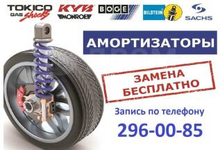 Амортизатор. Honda: Avancier, Stepwgn, Partner, Orthia, Stream, Fit, Civic, S-MX, Airwave, Mobilio, Logo, Inspire, CR-V, Civic Ferio, Mobilio Spike, I...