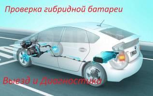 Компьютерная диагностика авто (сканер). Диагностика гибридов. Выезд.