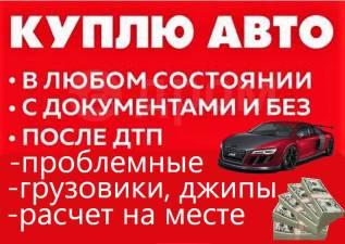 Быстрый выкуп авто, выезд и оценка бесплатно, расчет за 15 минут