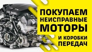 Покупаем неисправные двигатели и коробки передач любых дефектов. Любой