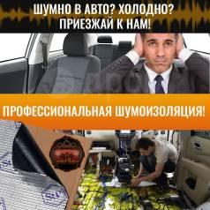 Шумоизоляция авто, материалы фирмы STP