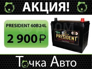 President. 50А.ч., Обратная (левое), производство Корея