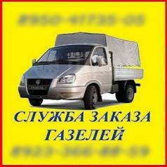 Грузовое Такси в Красноярске. Грузчики. Грузоперевозки
