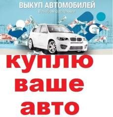 a8005b779137 Дорого купим Ваш Авто с любыми проблемами и состоянием. ПишитеWhatsAP