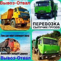 Услуги самосвалов~(Отвал), 15тонн-10м3 вывоз грунта, мусора, Доставка