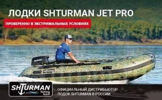 Скидки на ПРОфессиональные лодки Shturman