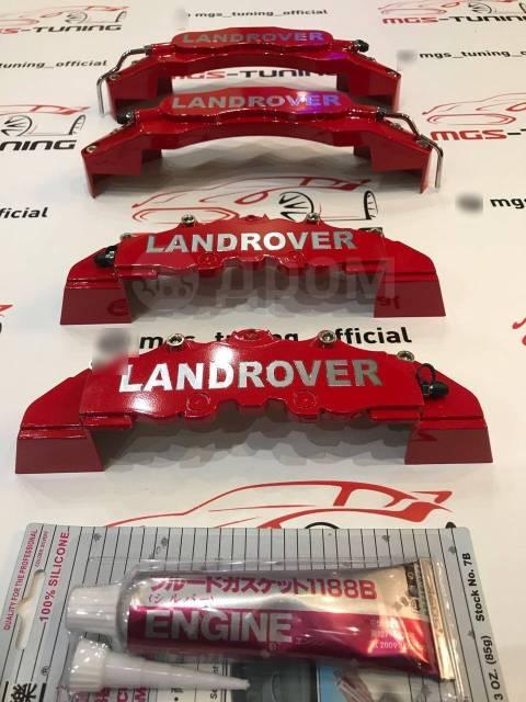 Накладки на суппорта Ленд Ровер Land Rover