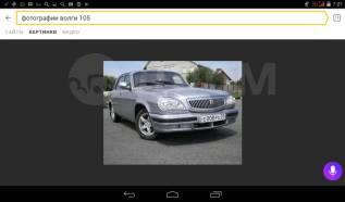 ГАЗ 31105, 2008. V466544567H456654455655, 1367534887543331312355