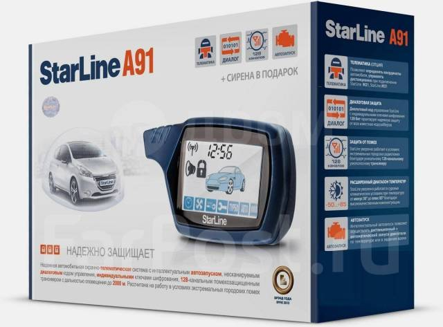 Установка сигнализации Starline A91 с автозапуском и установкой 6199р