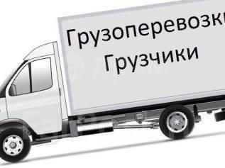 Бортовой грузовик 1.5т. Переезды. Вывоз мусора. Доставка грузов.
