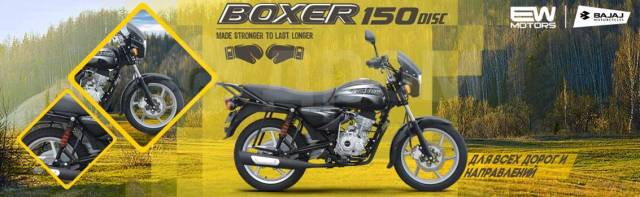 Мотоцикл BAJAJ Boxer BM 150 DISC NEW! 043b8a36a97a5