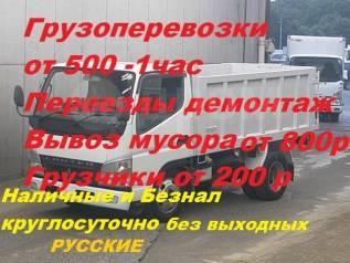 Вывоз мусора Самосвалами 4 тонны 8m куб +грузчики