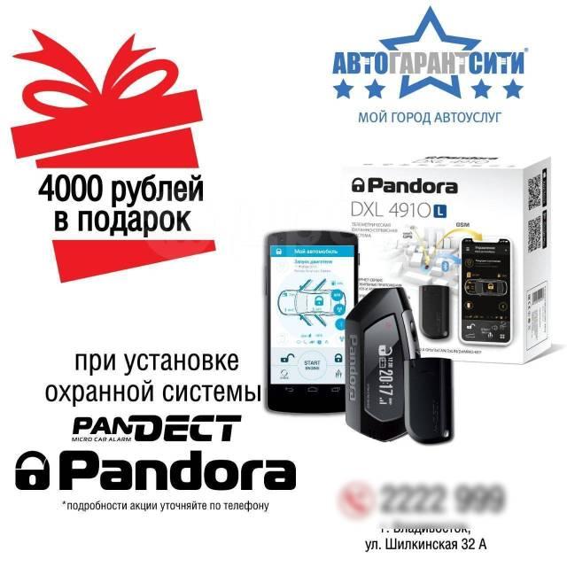 Акция! 4000 рублей в Подарок! При установке автосигнализации.