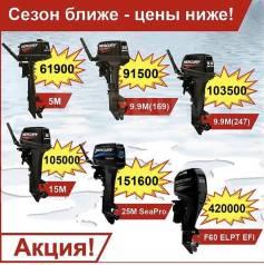 Лодочные моторы Mercury от официального дилера в Комсомольске