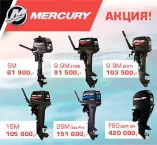 Сезон ближе-цены ниже! Шесть моделей лодочных Mercury по супер цене!