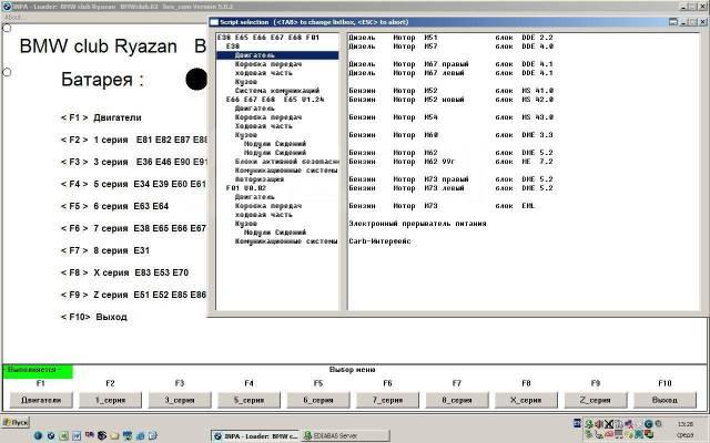 автосканер Bmw Inpa Kdcan дилерский для бмв инструмент и