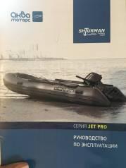 Shturman Jet Pro. 2014 год год, длина 3,60м., двигатель подвесной, 30,00л.с., бензин
