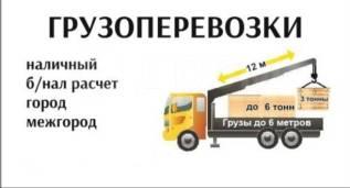 Эвакуатор, бортовой грузовик с краном