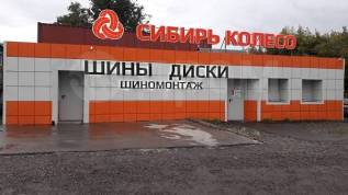 """""""Сибирь Колесо"""" Компания по продаже шин в Новокузнецке"""