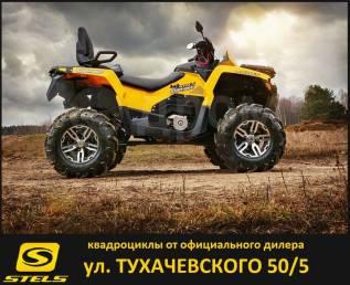 Stels ATV 650 Guepard Trophy. исправен, есть птс, без пробега. Под заказ
