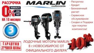 Marlin. 9,90л.с., 2-тактный, бензиновый, нога S (381 мм), 2019 год