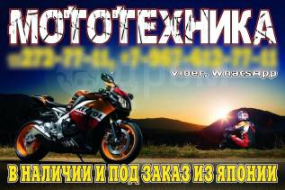 Мотоциклы в наличии и под заказ