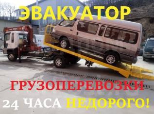 Услуги эвакуатора по городу и краю. Грузоперевозки от 1500 руб.