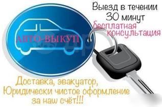 Выкуп Вашего авто в любом состоянии! Дорого-быстро-безопасно.