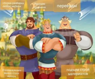 Русские грузчики, разнорабочии от 250р