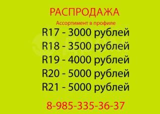 РАСПРОДАЖА ШИН!!!, 205/55 R16, 215/55 R17. Летние, 10%, 1 шт