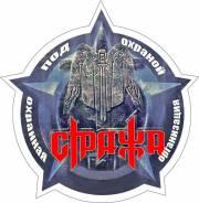 Водитель-охранник в ГБР