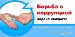 Директор представительства Фонда в ООН и Москве