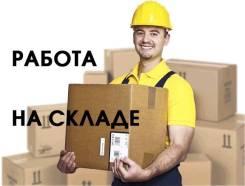 Упаковщик