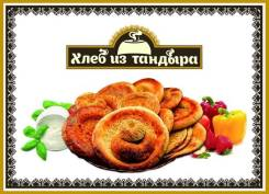 Повар-пекарь