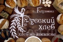 Пекарь-кондитер