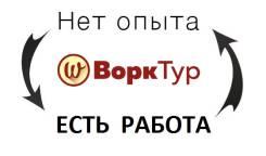Фасовщик шоколадной продукции (вахта в Москве)