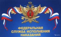 ФКУ ИК-11 должность младший инспектор отдела безопасности в Комсомольске-на-Амуре