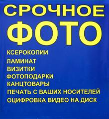 фотограф СО ЗНАНИЕМ ФОТОШОПА