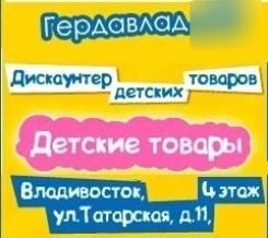 Оператор-фактуровщик в магазин детских товаров