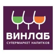 Продавец магазина ВинЛаб поселок Заводской