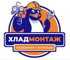 Мастер по ремонту кондиционеров и холодильного оборудования