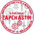 Zapchastin