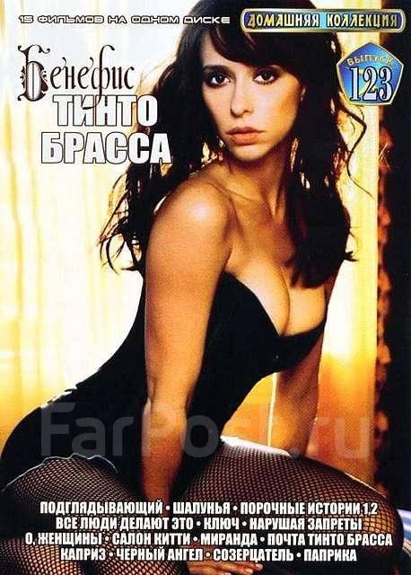 Эротические фильмы тино браса фото 237-310