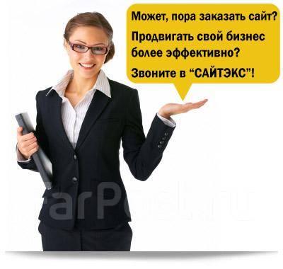 Сайты всего за 6 000 рублей.