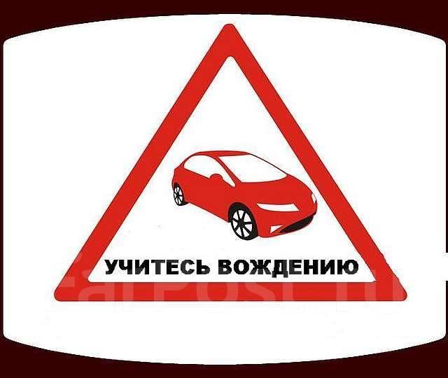 Уроки вождения. Левый и правый руль.